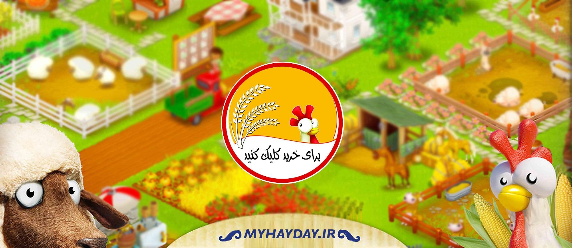 myhaydays